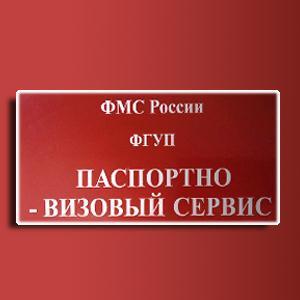 Паспортно-визовые службы Золотухино