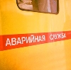 Аварийные службы в Золотухино