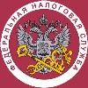Налоговые инспекции, службы в Золотухино