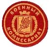 Военкоматы, комиссариаты в Золотухино